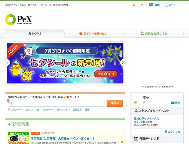 Pexトップページ
